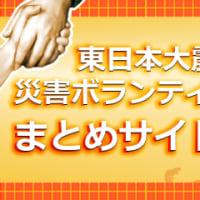 「災害ボランティア情報まとめサイト」がニコニコ動画に掲載されました!