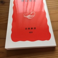 「神仏習合」(全然覚えていないので本を購入、読んでみた)