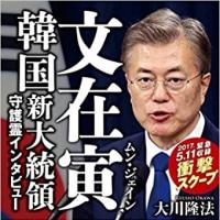 韓国新大統領はムッソリーニの生まれ変わり!