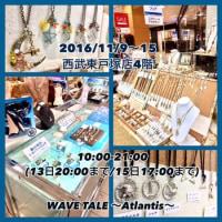 【出展中〜15日まで】西武東戸塚店4階へどうぞ