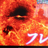 太陽フレア・大きさ・メカニズム 2017.03.10 「297」