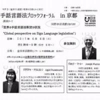 手話言語法ブロックフォーラムin京都