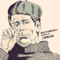 コミックビーム 5月号に上野顕太郎さんの 谷口ジロー先生追悼マンガが掲載されているよう
