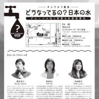 どうなってるの?日本の水〜グローバル化と世界の水道民営化〜【みんなで水ひろば】キックオフ集会11月20日