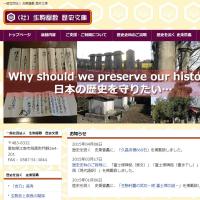 生駒屋敷 歴史文庫
