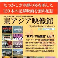東アジア映像館ーなつかしき沖縄の姿を映した120本の記録映画!