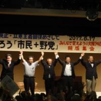 おとなり衆院大阪14区で「市民連合結成集会」が行われました