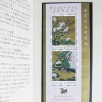 BEAUTIFUL JAPAN 特別切手帳 春夏花鳥図屏風