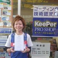 大山さん キーパープロショップせき店へ!