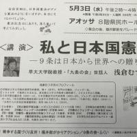 憲法記念日集会講師は浅倉むつ子早稲田大学大学院教授、9条の会世話人に。原発再稼働、京都新聞の警鐘