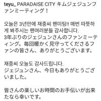 【テユ君Instagram】ジェジュンとテユ君 ✌( *•ᴗ•*)( ・∀・ )✌