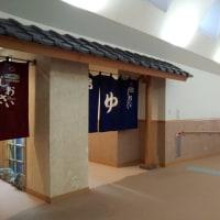豊浦の温泉