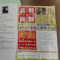 過疎の村を救った、あのスーパー公務員「高野誠鮮」の講演会・・・インパクトがあります。