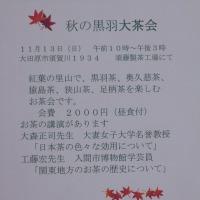 秋の黒羽大茶会の案内