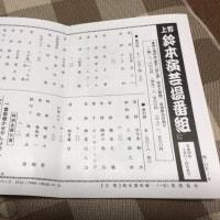 淀五郎 -鈴本演芸場 二月中席-