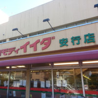 社員総会・コモディイイダの思い出