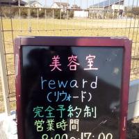 美容室 reward(リウォード)