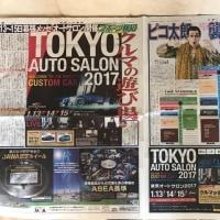 2017東京オートサロン開幕→ステップワゴン必見