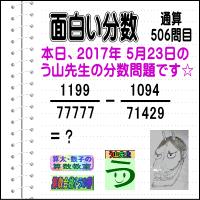 [う山雄一先生の分数][2017年5月23日]算数・数学天才問題【分数506問目】
