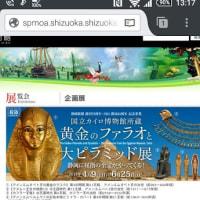 エジプト展へGO