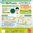 第26回「菊池川の日」事業の開催日時及び開催場所が決定しました。