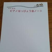 発表会ノート