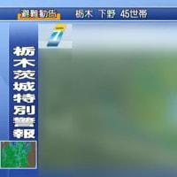 関東で大雨