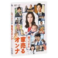 【テレビ】家売るオンナ