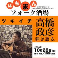 10月28日(金)高橋政彦ライブ&オープンマイクナイト