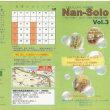 横浜南部市場 食品関連卸売センター 「おいしい!」への近道 Nan-Solo Vol.3