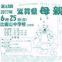 あす、6月25日は滋賀県母親大会です/会場は比叡山中学校 お父さんでも参加できます