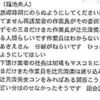 中共には日本解放(共産化)工作要綱がある!その1