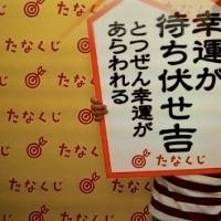 2017 1/30 ~ 2/5 の 開 運 た な く じ!
