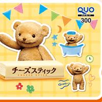 大人気!森永製菓の「チーズスティック」 でクオカードを貰っちゃおう!