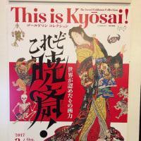 これぞ暁斎! at Bunkamuraザ・ミュージアム