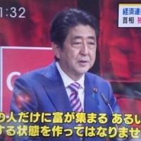 瑞穂の國 安倍晋三記念寫眞