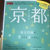 京都旅の準備  始める