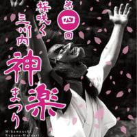 春神楽へ行こう 延岡市北浦 「三川内神楽祭り」へ 今から行きます。