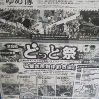【秋のおまつり】2016/10/2 第8回塩釜魚市場どっとまつりが開催!