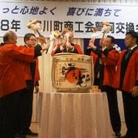 【会員限定】『平成29年新春賀詞交換会』のご案内