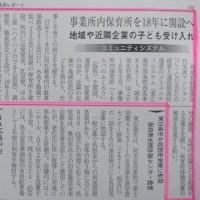 広島経済レポートに記事掲載/企業主導型保育事業