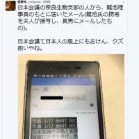 菅野完氏のブログ