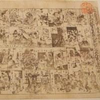 ミュージアム巡り 探検・体験 江戸東京 西国三十三ケ所~