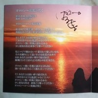 2016年12月10日五十嵐浩晃音泉ライブ1日目ソニー・ゲスト彩川さくら