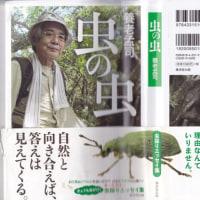 『虫の虫』 『生殖医療の衝撃』 『ダライ・ラマと転生』 を読む