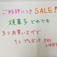 焼菓子フェア 再び ( ´ ▽ ` )ノ