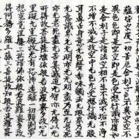 写経 般若心経 15319