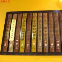 香港旅行2016(11月) №12 蛇王芬