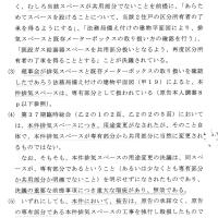 【368】損害賠償請求事件訴訟裁判の経緯。