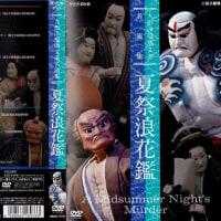 DVD「夏祭浪花鑑」